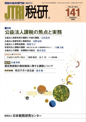 機関誌「税研」 141号 | 公益財団法人日本税務研究センター
